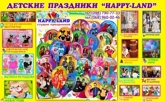 Аниматоры на детские праздники Happy-Land (1)
