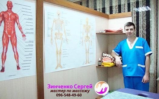 Силуэт - массажный кабинет в Мелитополе (1)