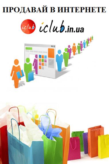 Комплексная реклама на iClub Мелитополь (2)