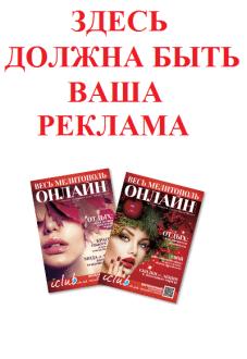 Реклама в Мелитополе акционное предложение от iClub  (1)