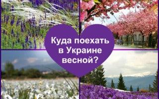 куда поехать в украине весной