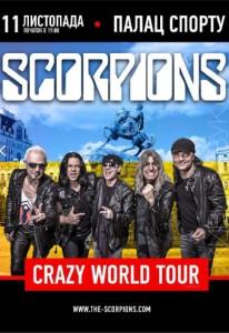 концерт скорпионс в украине 2017