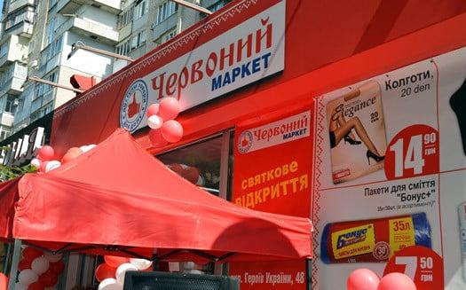 Червоний маркет в Мелитополе (1)