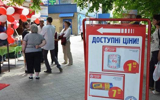 Червоний маркет в Мелитополе (2)