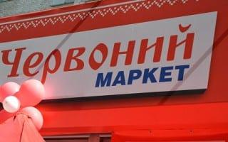 червоний маркет мелитополь