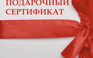 podarochnyi-sertifikat-melitopol