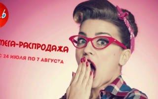 Распродажа Мелитополь