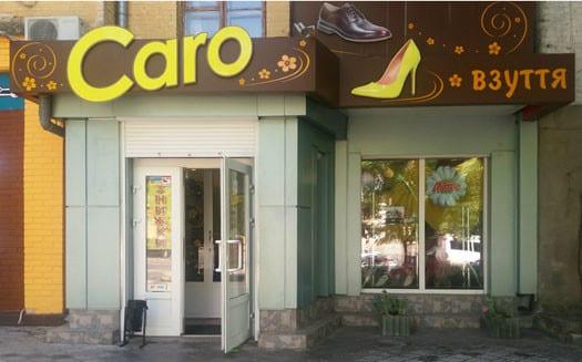 Caro (Каро) - магазин обуви (1)