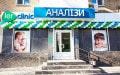 Лер-Клиник Мелитополь (1)