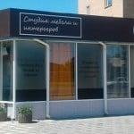 студия дизайна в Мелитополе