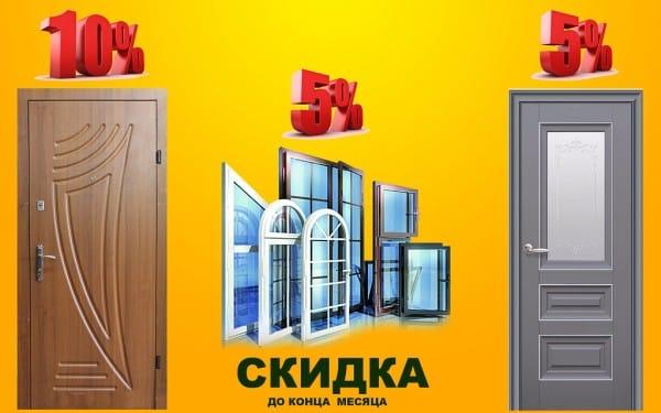 Окна и двери в г. Мелитополь