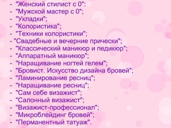 школа красоты Руденко