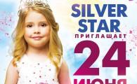 В Дворце культуры им. Т. Шевченка 24 июня 2018 г. состоится финал всеукраинского конкурса Маленькие король и королева юга Украины 2018