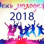 день молодежи 2018