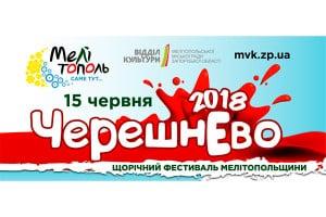 Фестиваль «Черешнево» в Мелитополе 2018 год