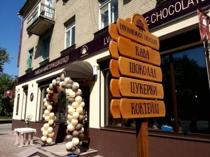 Львовская мастерска шоколада в Мелитополе