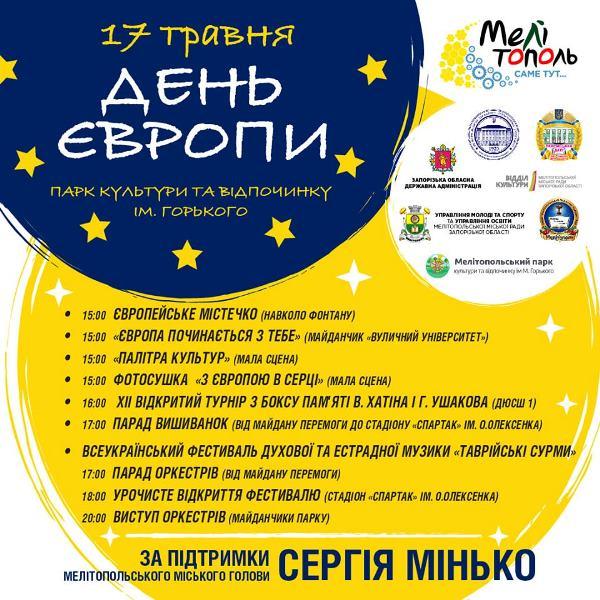 День Європи у Мелітополі