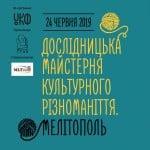 Дослідницька майстерня культурного різноманіття Мелітополь
