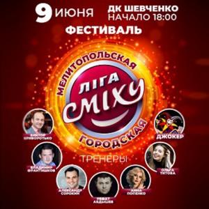 Городская Лига Смеха. Мелитополь
