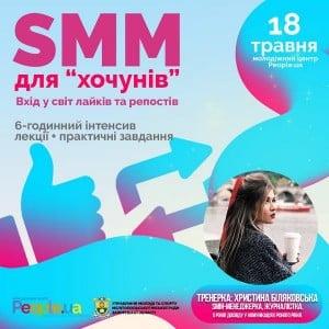 Інтенсив про SMM