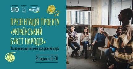 Презентація проекту Український Букет Народів