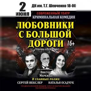 Спектакль у Мелітополі