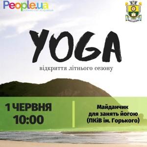 Віткриття літнього сезону йоги у Мелітополі