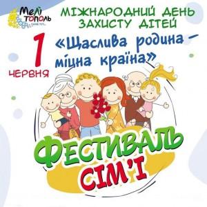 Фестиваль сім'ї у Мелітополі