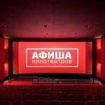 афиша-кино-мелитополь