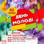 день-молодежи-мелитополь