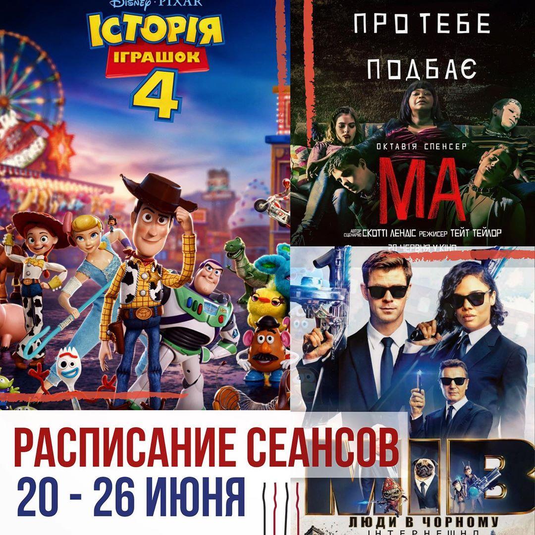 дк шевченко кино мелитополь