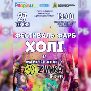 фестиваль-холи-мелитополь