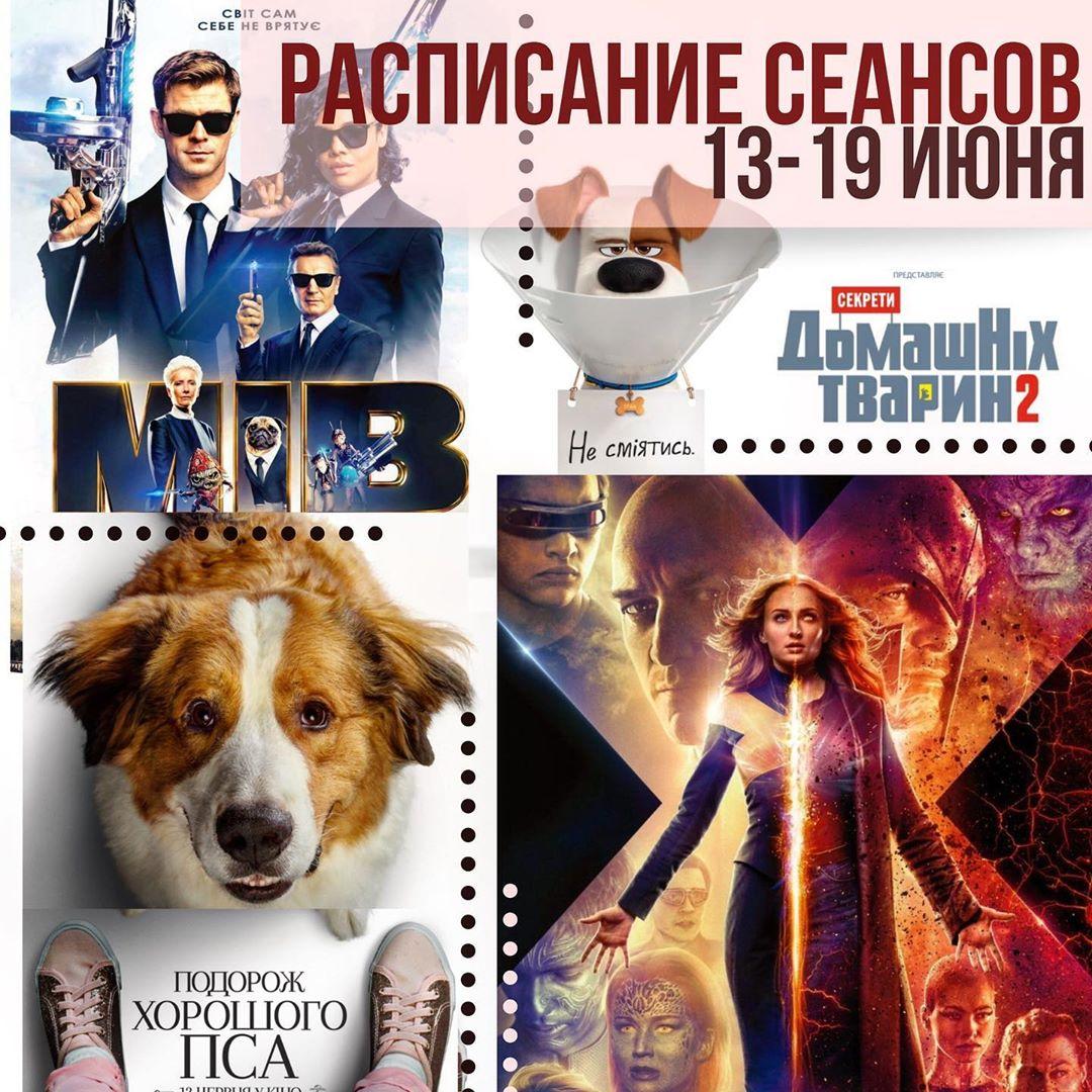 кино дк шевченко мелитополь