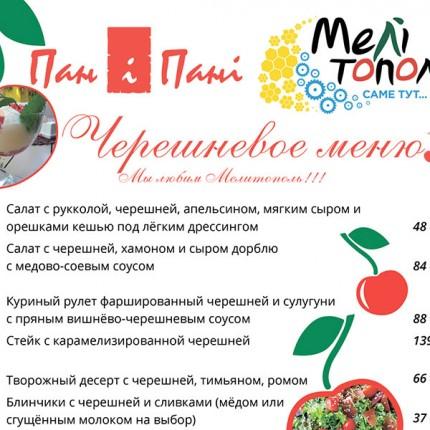 Оновлення меню в кафе «Пан і Пані»