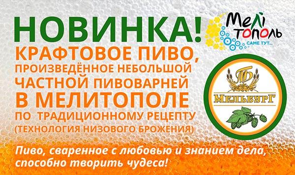 """Новое крафтовое пиво в кафе """"Пан и Пани"""""""