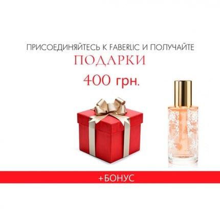 Приємні подарунки від Faberlic!