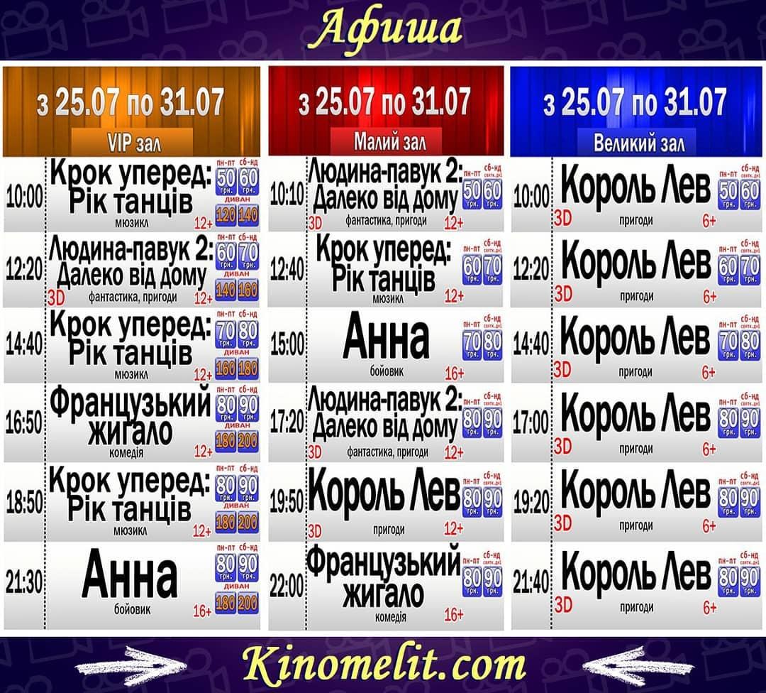 победа афиша мелитополь
