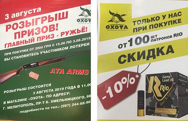 """Розыгрыш призов от магазина """"Охота"""""""