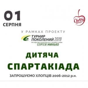 спартакиада-мелитополь