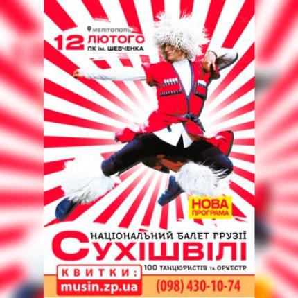 Сухішвілі-Сухишвили