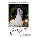 Весільна церемонія від Vera Decor