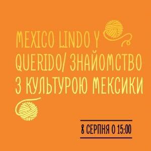знакомство-с-культурой-мексики