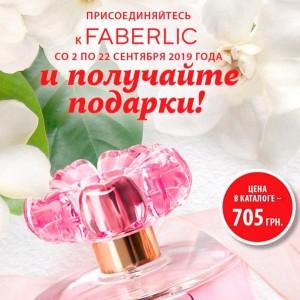 Подарунок за реєстрацію від Faberlic з 2 по 22 вересня