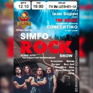 симфо-рок-шоу