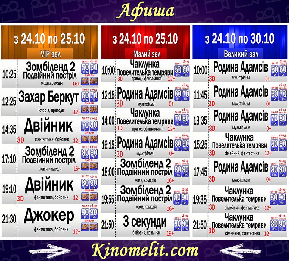 афиша победа 1