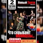 franc_2-ноября-Мелитополь-Мусин-350x496