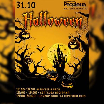 хеллоуин-мелитополь