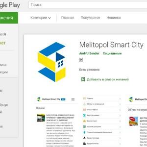 Місто в один клік з додатком Мelitopol Smart City