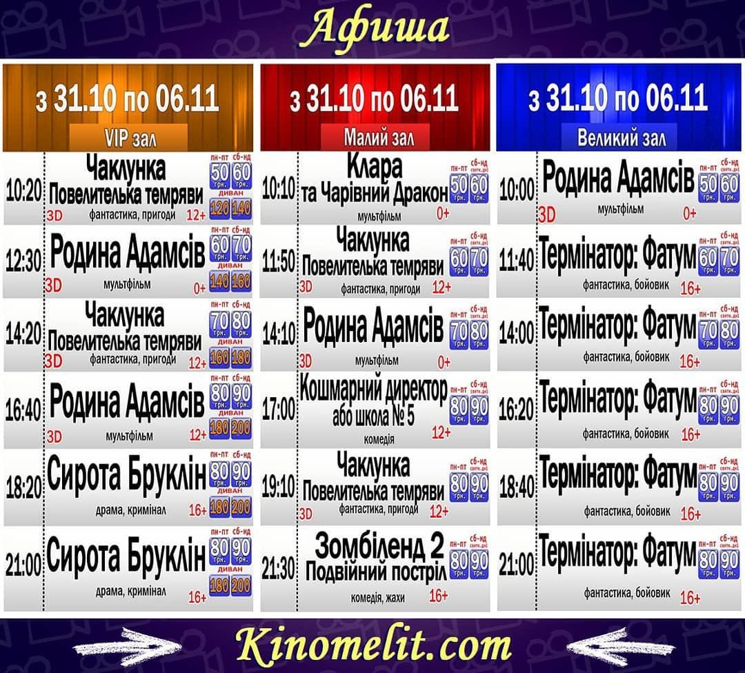 победа афиша