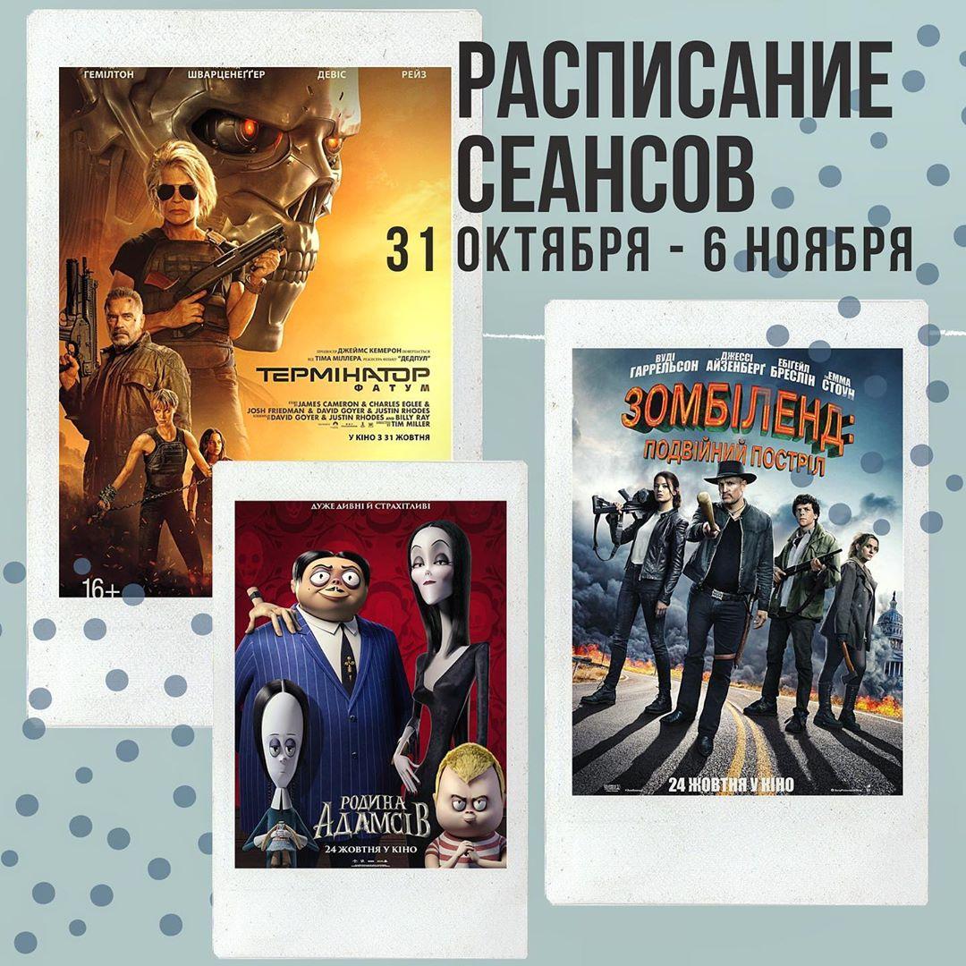 кино шевченко мелитополь